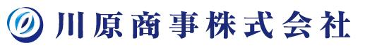 川原商事株式会社